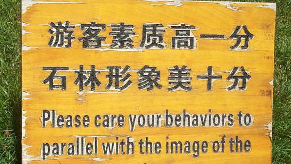 看看我们的奇葩反译 怪不得国外友人不敢看标示呢,原来是这样的!