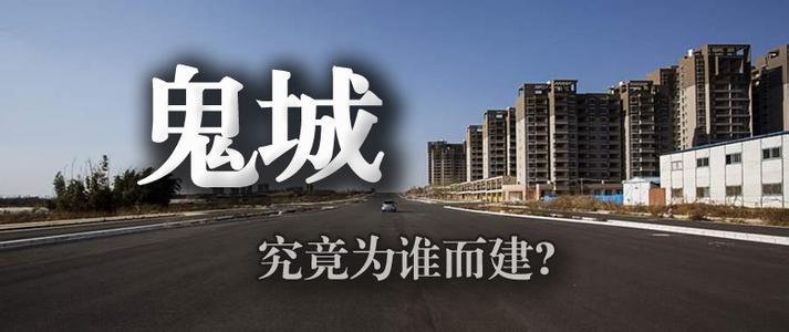 5年50个温州城 下一个中国鬼城会是谁?