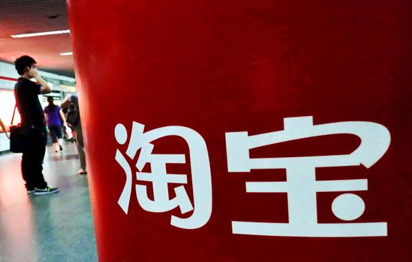 阿里公司反腐关停26家店铺 流量争夺背后的公平准则