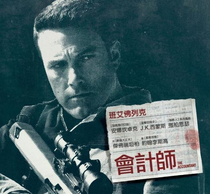 今日推荐《会计剌客》the accountant 惊悚犯罪片 轻松一刻:借线的该还了