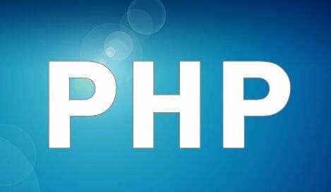 好学的PHP语言 前途和发展有更广阔的空间